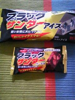 黒い稲妻、32円